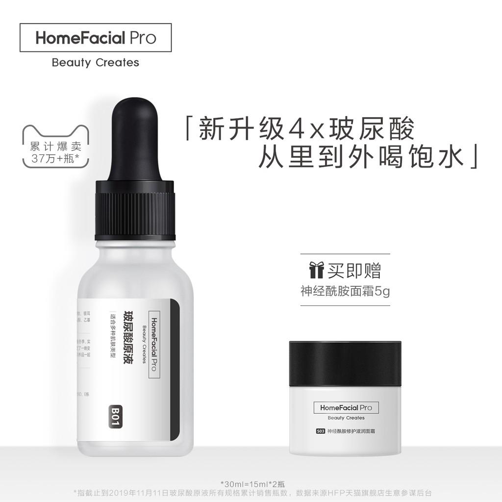 แก่นแท้[เหมือนกับวัง Yibo] HomeFacialPro Hyaluronic Acid เซรั่มบำรุงผิวหน้าสูตรด