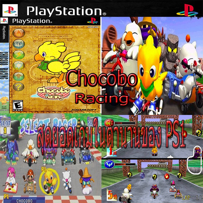 แผ่นเกมส์ PS 1 Chocobo Racing แต่เล่นบน PS 2 ได้ วิธีจะเล่นบน เครื่อง PS 2 ทางร้านจะมี คลิปวิธีเปิดให้จ้าา