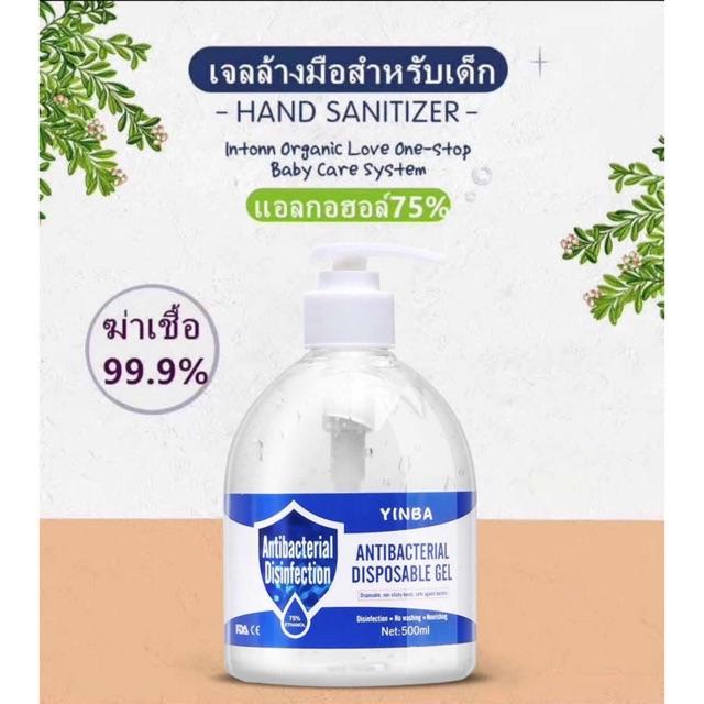 เจลแอลกอฮอล์ล้างมือ YINBA เจลล้างมือทำความสะอาดมือ ฆ่าเชื้อโรค 99.9% ขนาด 500 ml.