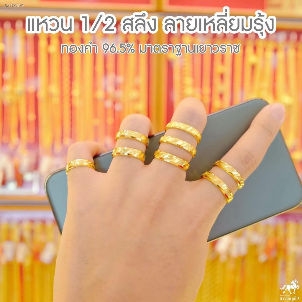ราคาต่ำสุด❁[ถูกที่สุด] SWP3 แหวนทองครึ่งสลึง 1.9 กรัม ลายเหลี่ยมรุ้ง(เลซอร์) ทองแท้ 96.5% ขายได้ จำนำได้ มีใบรับประกัน