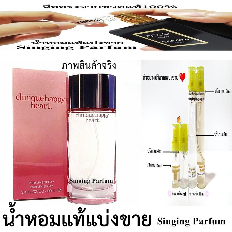 Clinique Happy Heart Parfume หอมหวาน น่ารักเซ็กซี่ค่า น้ำหอมแท้แบ่งขาย  แท้ทุกหยด!!