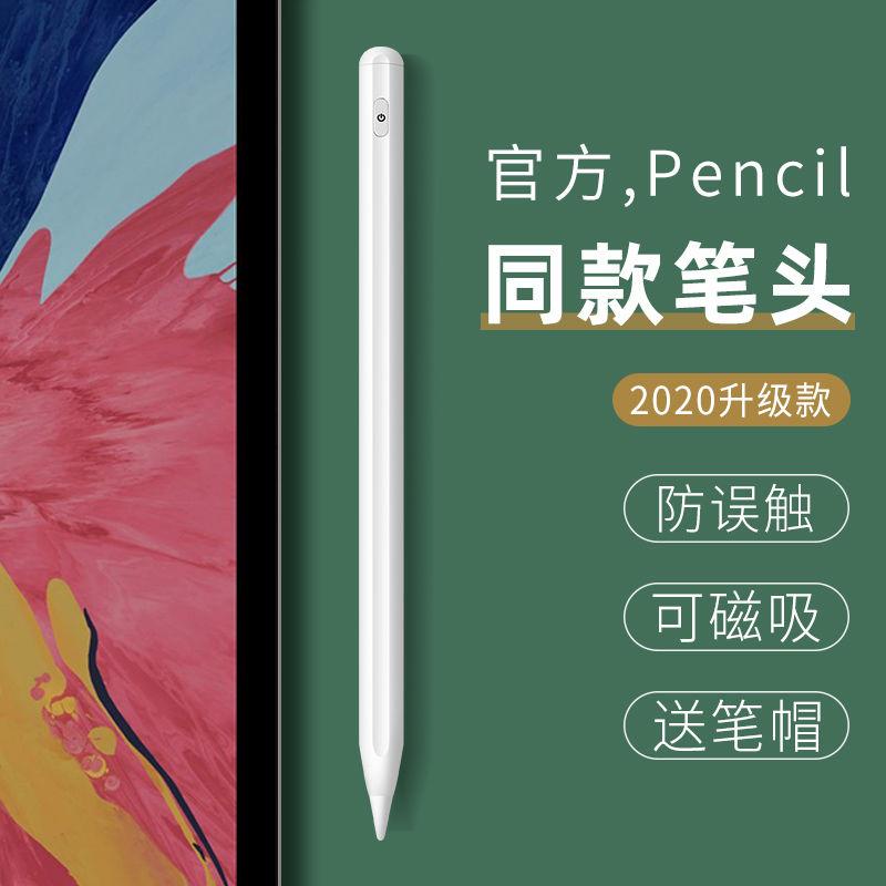 ปากกาส ไตลัสสัมผัสสําหรับ Ipad Applepencil Tablet Phone Ipencil Stylus Mini 5 Ipad