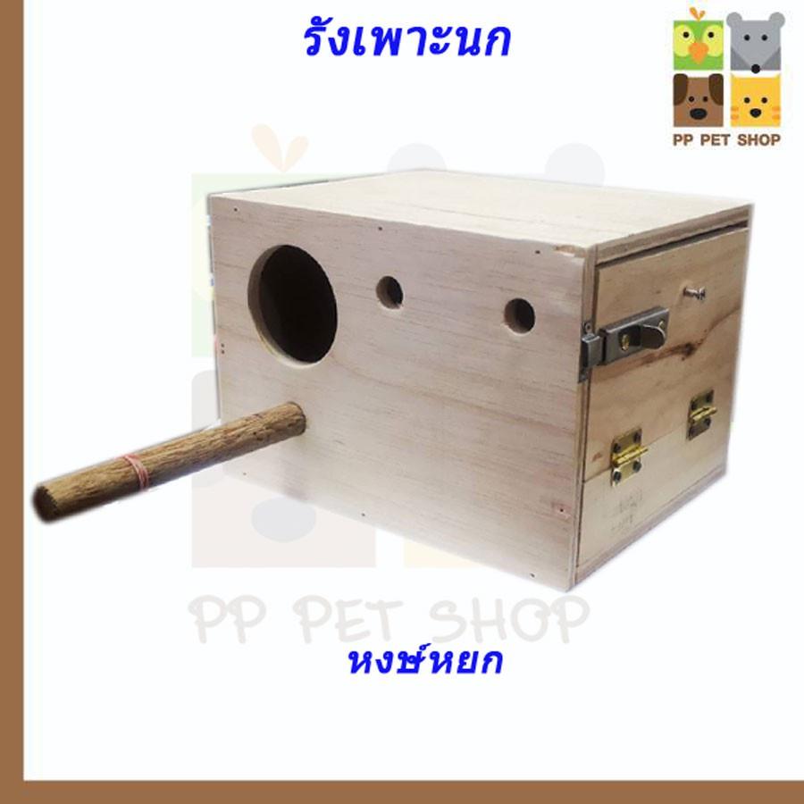 กล่องนอน รังนก กล่องเพาะ นกหงษ์หยก ชูก้าไรเดอร์ ราคา 95 บ.กรงนกและตาข่าย