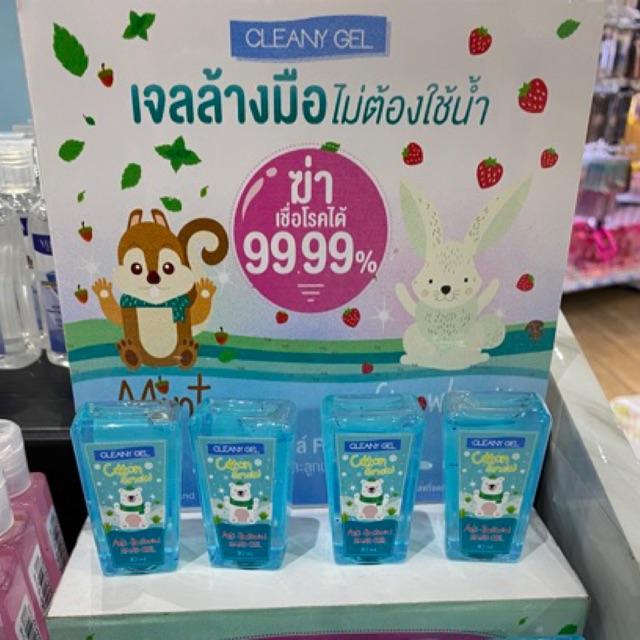 เจลล้างมือ ฆ่าเชื้อโรค 99.99% Cleany Gel ขนาดพกพา 30 ml
