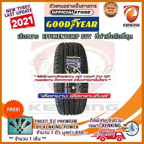 ผ่อน 0% 265/50 R20 Goodyear EfficientGrip SUV ยางใหม่ปี 2021 (1 เส้น) Free!! จุ๊ป PREMIUM BY KENKING POWER 650฿