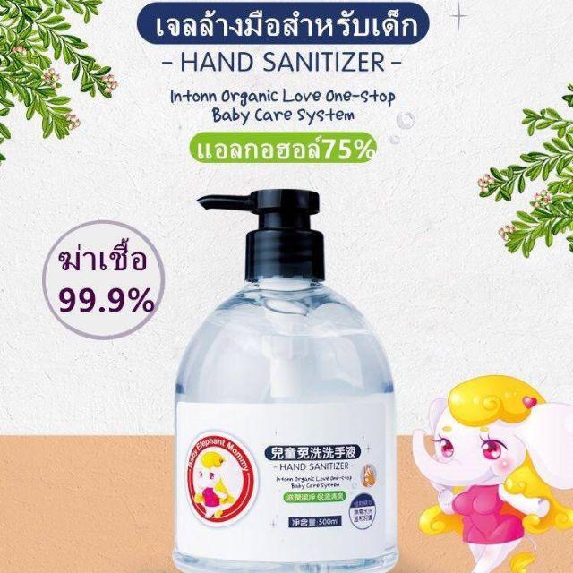 เจลล้างมือสำหรับเด็กและผู้ใหญ่แอลกอฮอลล์75%