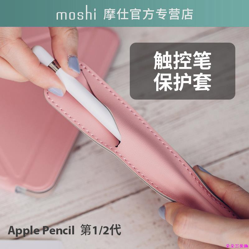 Moshi Mox Applepencil ดินสอแม่เหล็กแบบพกพา