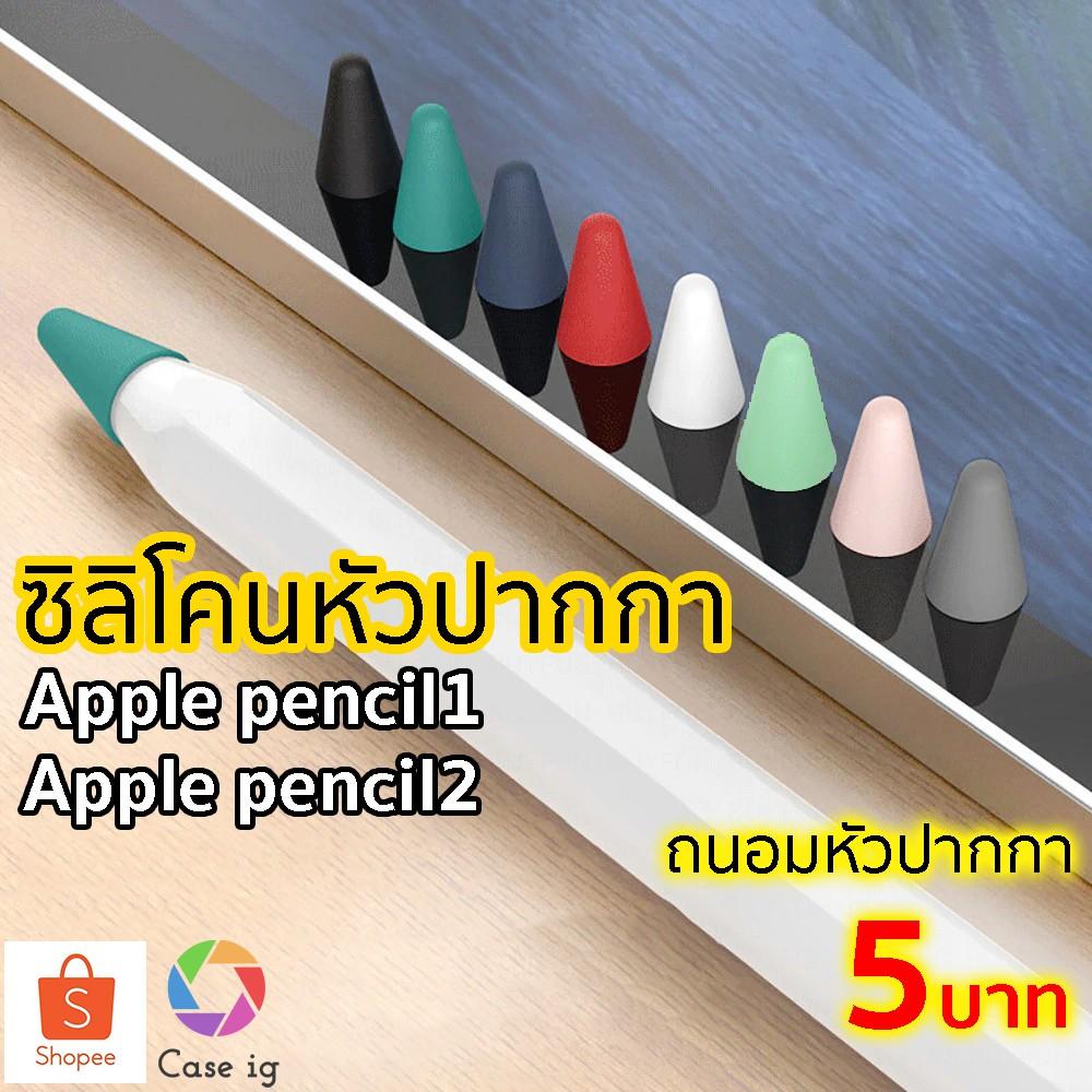 พร้อมส่ง ซิลิโคนหัวปากกา จุกปากกา ที่ถนอมหัวปากกา ซิลิโคน apple pencil หัวปากกา apple pencil 1 2 กันสึก