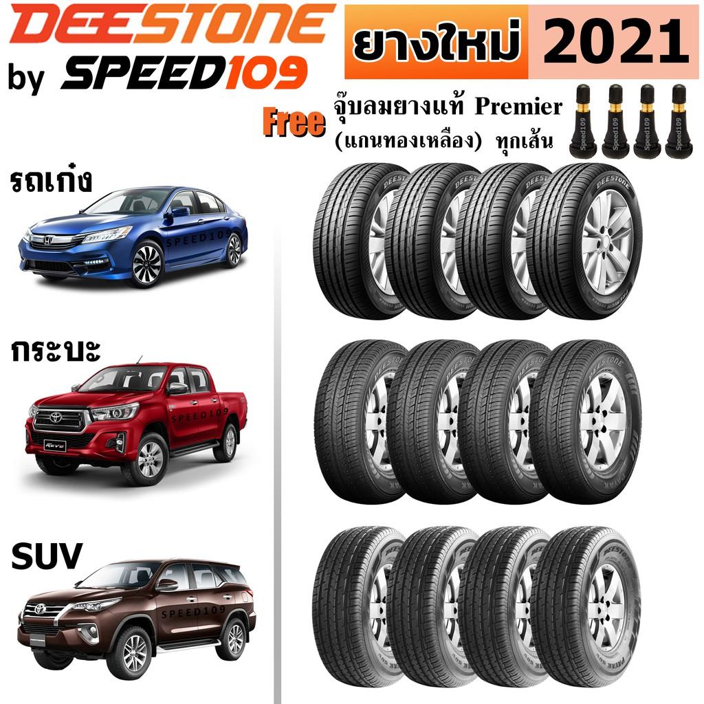 DEESTONE ยางรถยนต์ รถเก๋ง, กระบะ, SUV ขอบ 14-17 นิ้ว จำนวน 4 เส้น (ปี 2021) + ฟรี!! จุ๊บลมยางแท้ Premier 4 ตัว