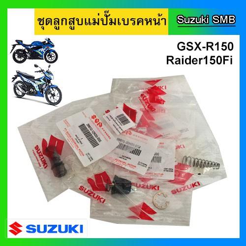 ชุดลูกสูบแม่ปั๊มเบรคหน้า ยี่ห้อ Suzuki รุ่น GSX-R150 / GSX-S150 / Raider150 Fi แท้ศูนย์