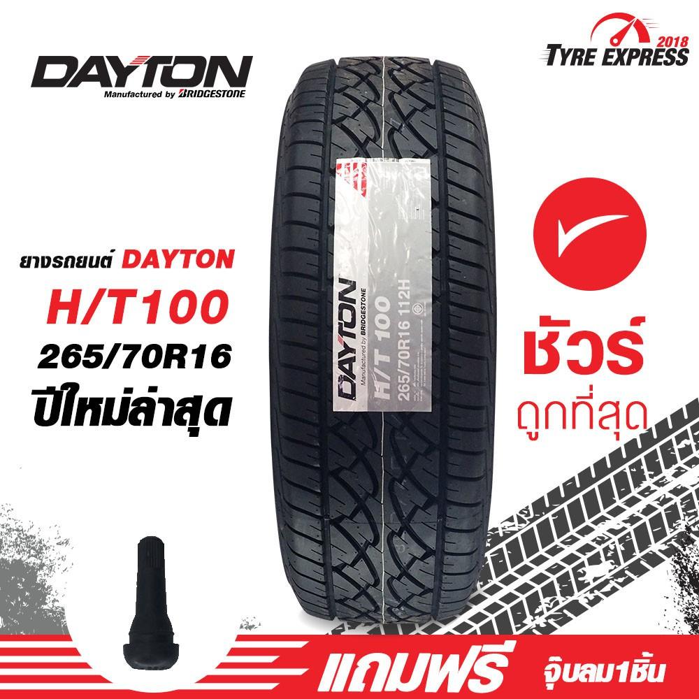 ยางรถยนต์ เดตัน DAYTON ผลิตโดย Bridgestone ยางรถยนต์ขอบ 16 รุ่น HT100 ขนาด 265/70R16 (1 เส้น) แถมจุ๊บลม 1 ตัว