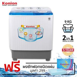 Konion เครื่องซักผ้า 2 ถัง ขนาด 9 kg. รุ่น XPB90-344SUV ฟรีผงซักฟอก