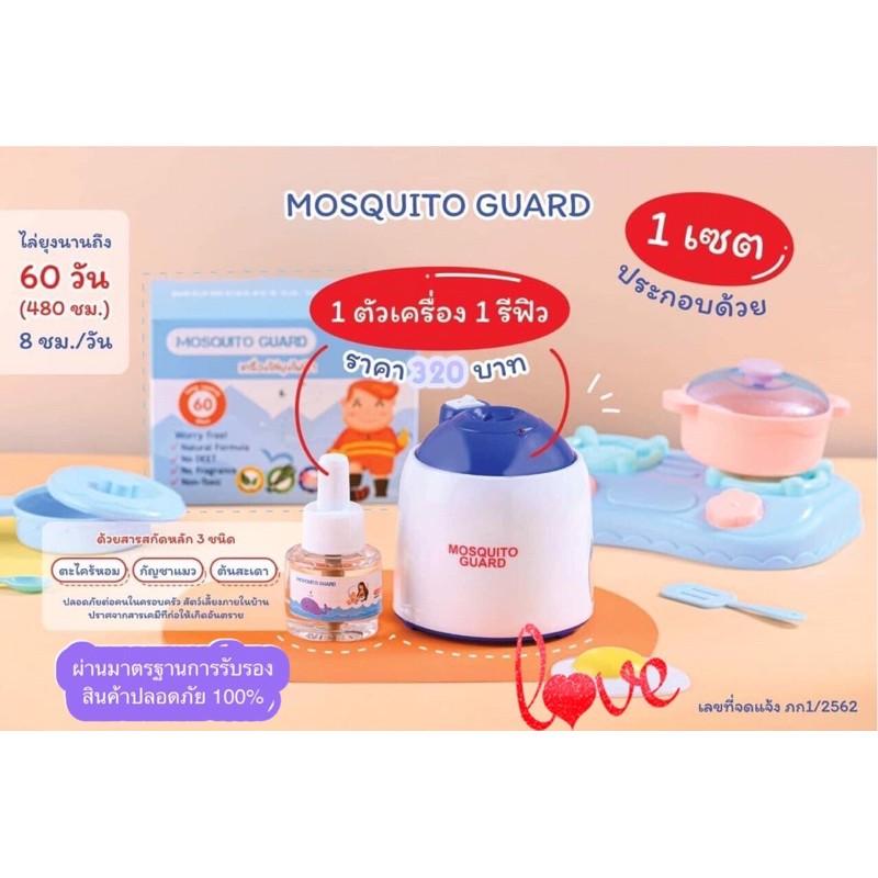 [ส่งฟรี] Mosquito Guard เครื่องไล่ยุง ออแกนิค ปลอดภัย 100% ยากันยุง มด แมลงสาบ จากสารสกัดน้ำมันตะไคร้หอม