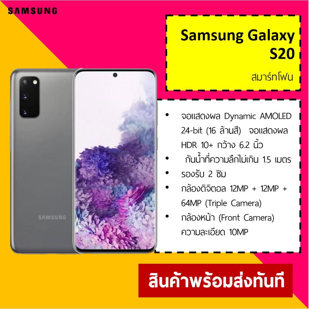 Samsung Galaxy S20 สมาร์ทโฟน