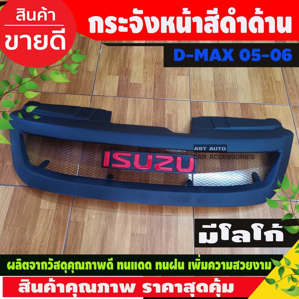 กระจังหน้า ตาข่ายสีดำด้านมีโลโก้แดง ISUZU D-MAX 2005-2006