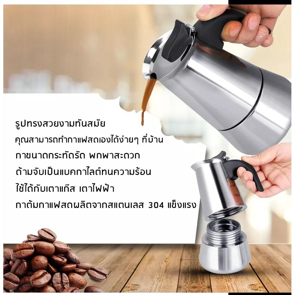 กาต้มกาแฟ สแตนเลส เครื่องชงกาแฟสด แบบปิคนิคพกพา ใช้ทำกาแฟสดทานได้ทุกที rainbowzap