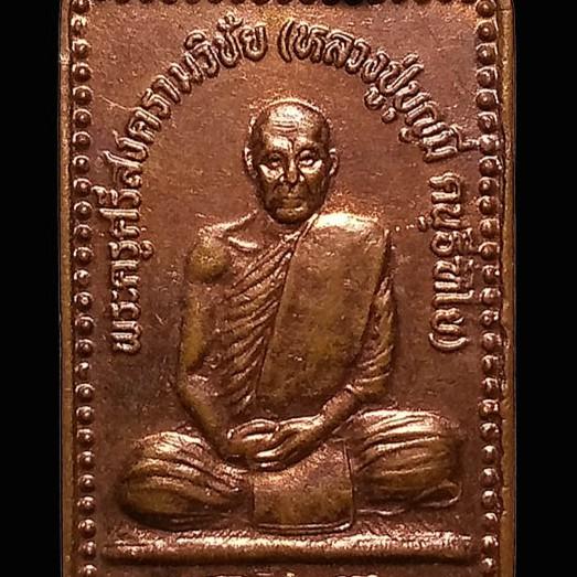 เหรียญหลวงปู่บุญมี (พระครูศรีสงครามวิชัย) รุ่น1 ปี 2537