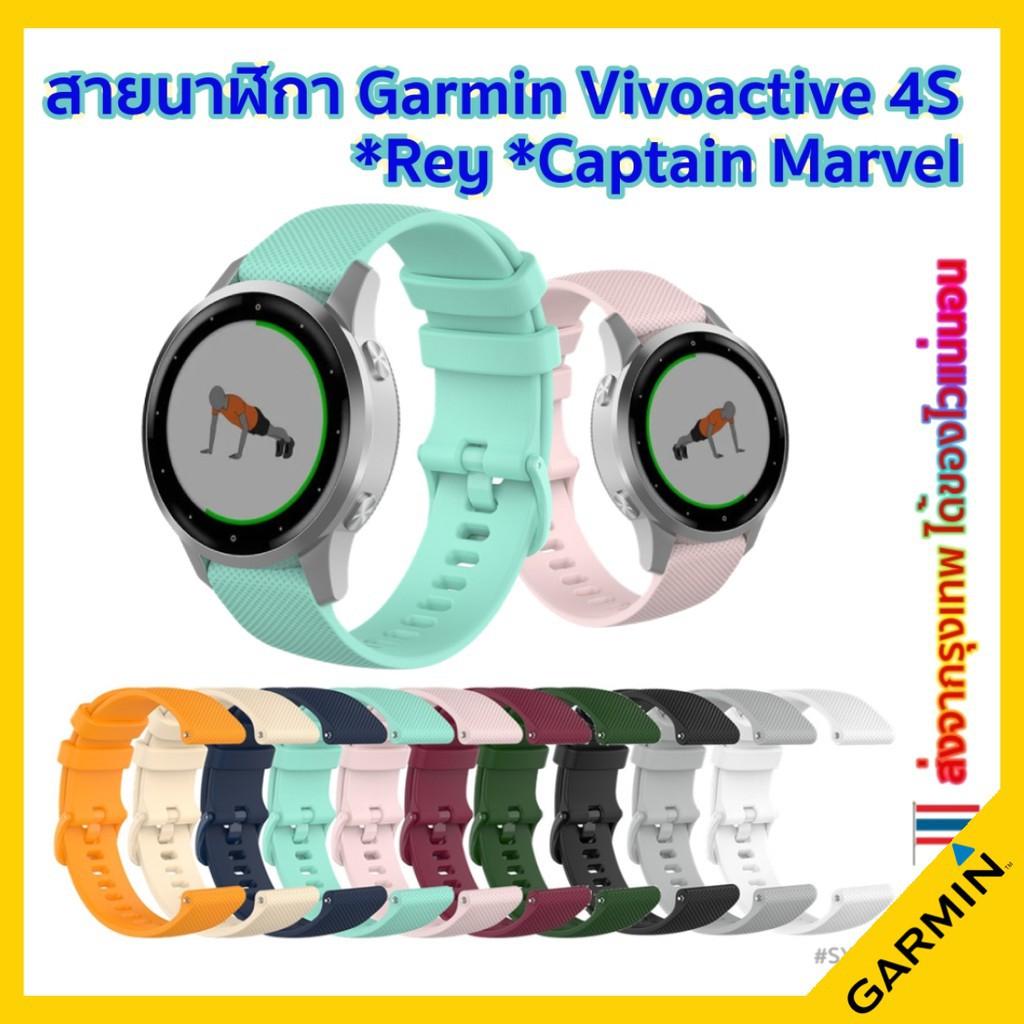 สาย applewatch แท้ สาย applewatch สายนาฬิกา Garmin Vivoactive 4s, Rey, Captain Marvel Watch band strap