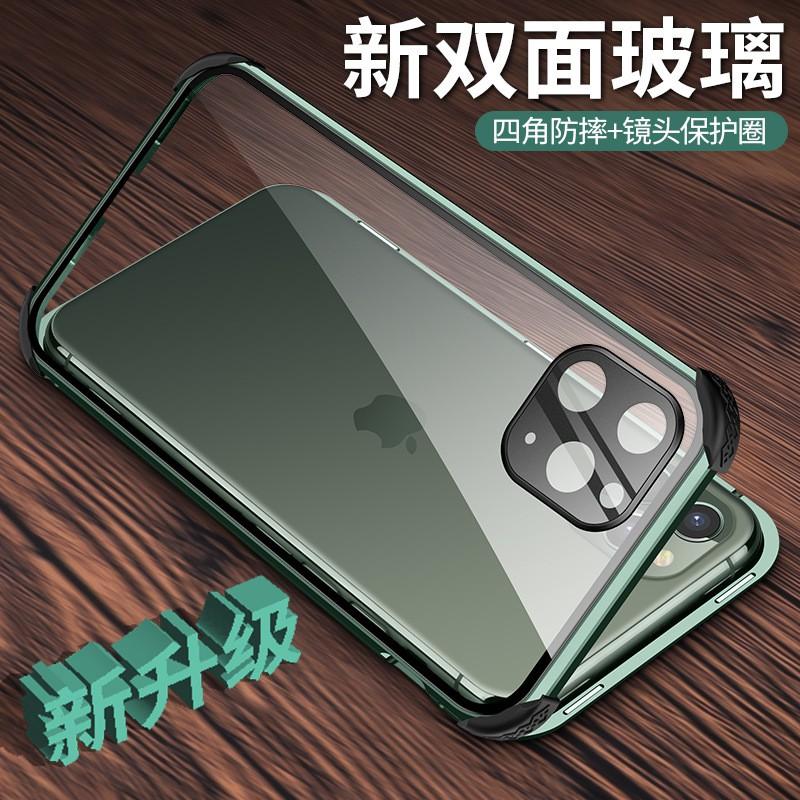 เคสโทรศัพท์มือถือแบบสองด้านสําหรับ Iphone Xsmax / 11pro / 11pro / 11pro / 11pro Max