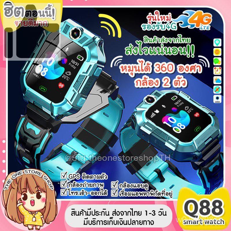 ☢นาฬิกา ไอ โม่ z6 นาฬิกากันเด็กหาย Q88 สมาทวอช z6z5 ไอโม่ imoรุ่นใหม่ นาฬิกาเด็ก นาฬิกาโทรศัพท์ เน็ต 2G/4G นาฬิกาโ
