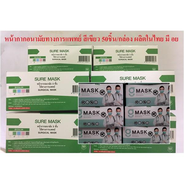 หน้ากากอนามัย 3 ชั้นใช้ทางการแพทย์แท้ 100% SURE MASK , G Lucky Mask พร้อมส่ง ผลิตในไทย 50 ชิ้น/กล่อง