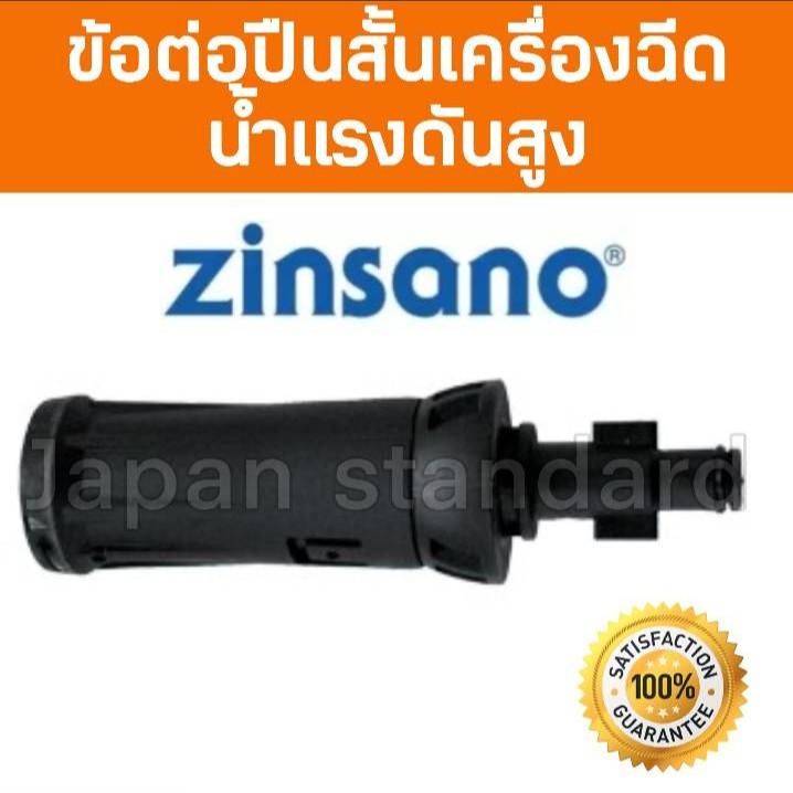 Zinsano หัวฉีดแบบสั้น หัวฉีดแบบสั้นปรับได้ ข้อต่อปืนสั้น เครื่องฉีดน้ำแรงดัน อะไหล่เครื่องฉีดน้ำ อะไหล่ปืนฉีดน้ำ