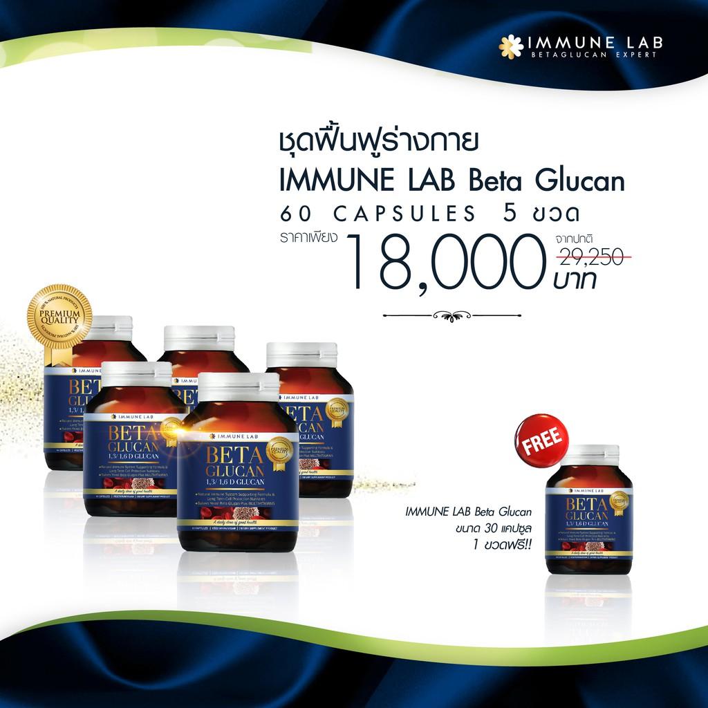 Immune Lab  Beta Glucan 1,3/1,6d ขนาด 60 แคปซูล - ชุดฟื้นฟูร่างกาย 5 ขวด ฟรี 30 แคปซูล 1 ขวด