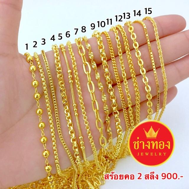 สร้อยคอทอง หนัก 2 สลึง ราคา 900 บาท ทองชุบ ทองปลอม ทองไมครอน ทองโคลนนิ่ง เศษทอง ร้านช่างทอง