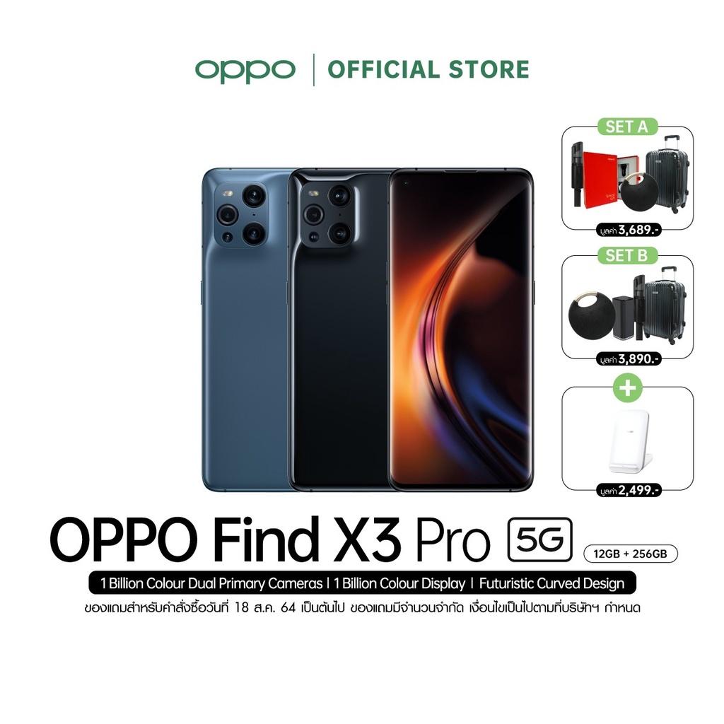 [Pre-Order 18 มี.ค.-2 เม.ย. 64] OPPO Find X3 Pro (12+256) โทรศัพท์มือถือ กล้องไมโครเลนส์ ชัดเก็บครบ พร้อมของแถม