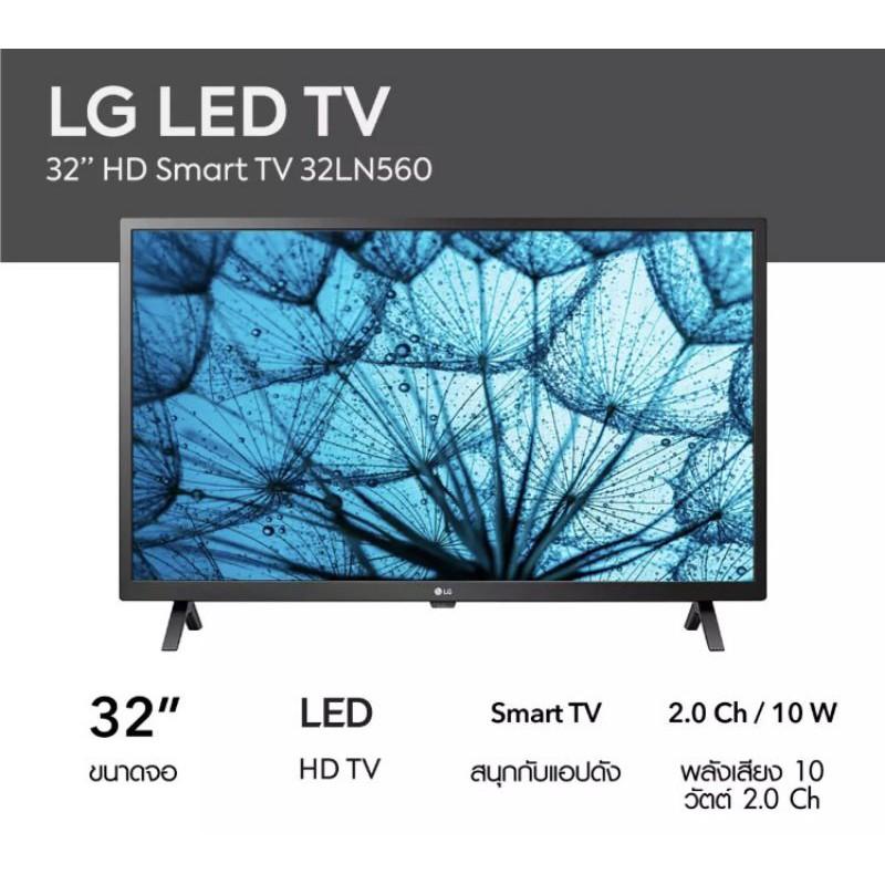 LED LG Smart TV สมาร์ท ทีวี 32 นิ้ว รุ่น 32LN560BPTA
