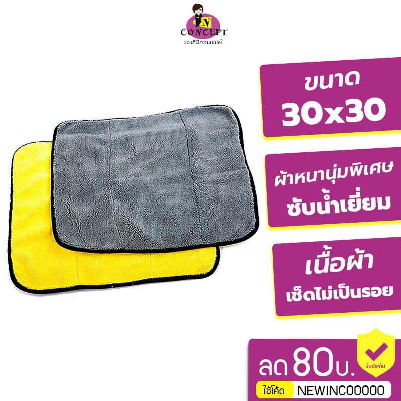 ผ้าไมโครไฟเบอร์ 3d เกรดพรีเมี่ยม หนานุ่ม ซับน้ำไว(สีเหลืองเทา) 30x30cm.