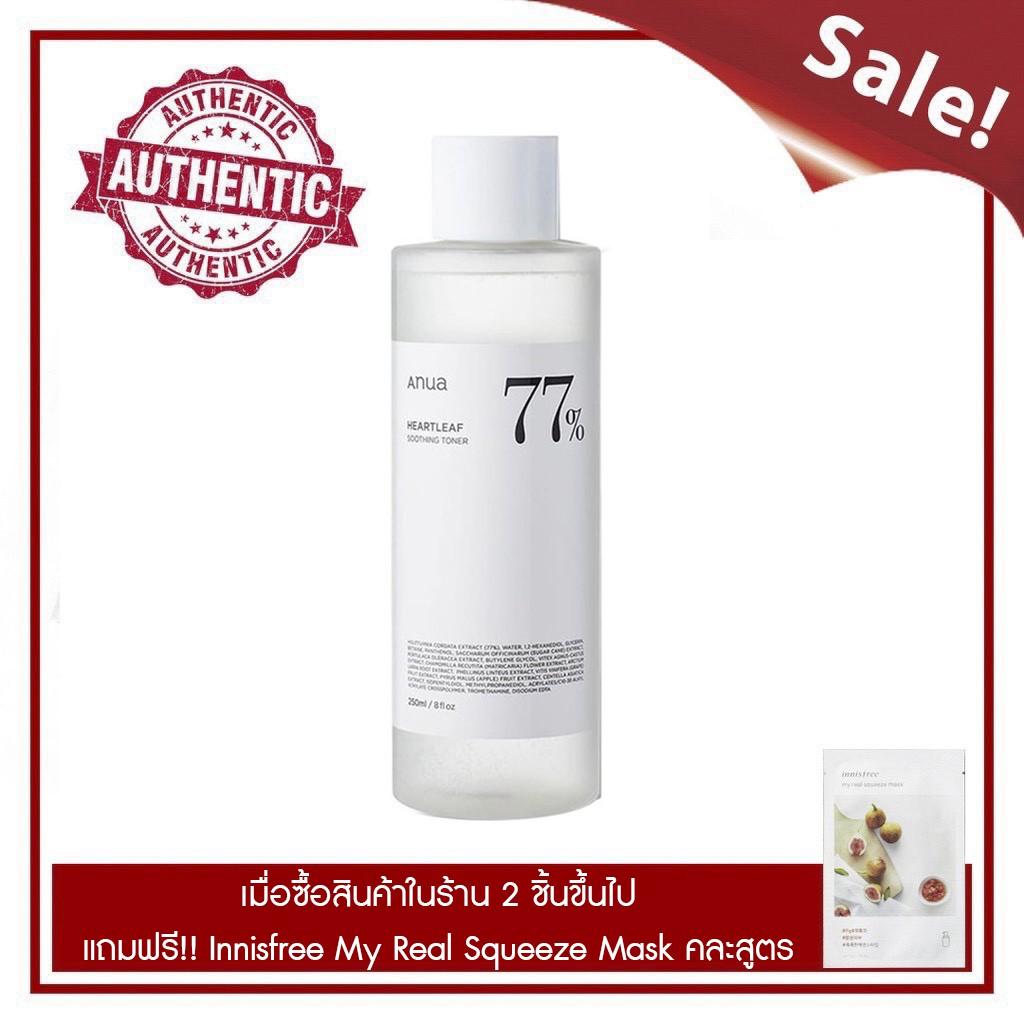 (แท้/พร้อมส่ง) ANUA Heartleaf 77% Soothing Toner 250ml.