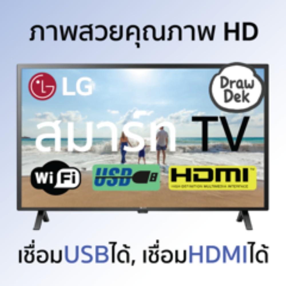 (NEW) LG LED TV 32 นิ้ว รุ่น 32LN560BPTA   HD Smart TV ราคาถูกที่สุด ประหยัดที่สุด พร้อมจัดส่งขายดีที่สุด