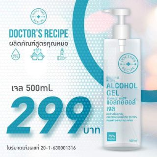 Review เจลแอลกอฮอล์​ 75% 500ml. Medical grade DOCTOR'S Reci