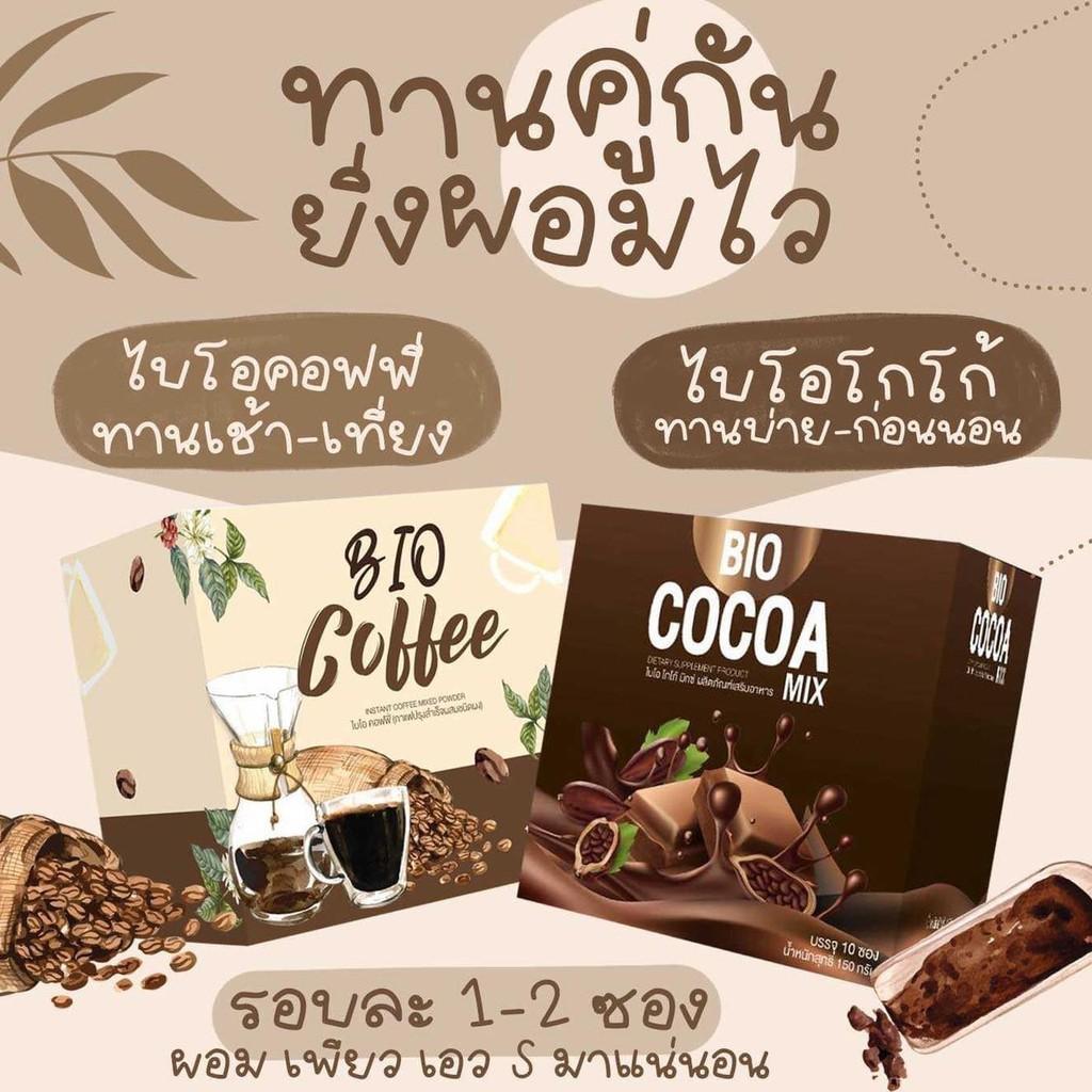 รับประกันของแท้ ซื้อ 1 แถม 2 Bio Cocoa mix ไบโอ โกโก้ กาแฟ🤎