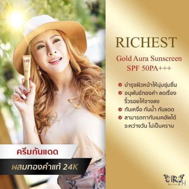 ยั่งยืน♗♨◙ครีมกันแดด ทองคำแท้ Richest ราคาพิเศษ ของแท้ 100%