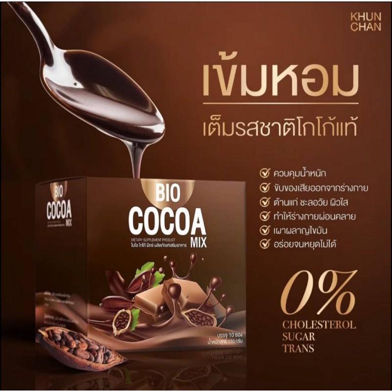🔥พร้อมส่ง 🔥🍫Bio Cocoa mix ☕ราคาโปร 1 แถม 1ฟรีแก้วเชคอีก1ใบ