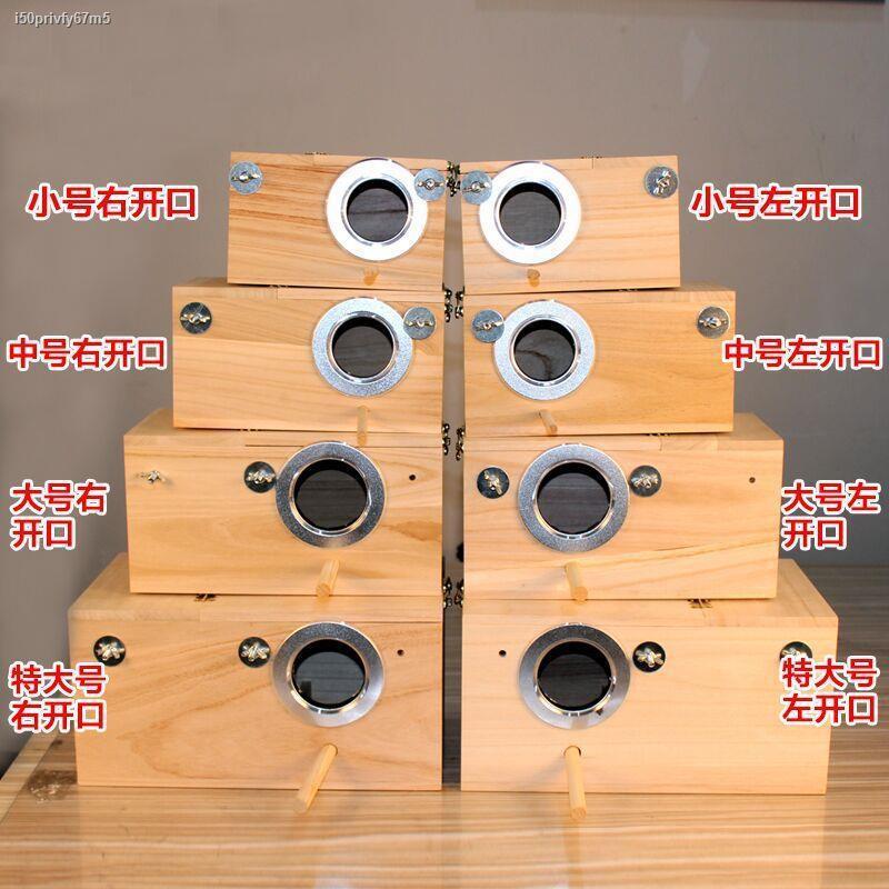 กระเป๋าเป้สัตว์เลี้ยง❀♞กล่องเพาะพันธุ์นกแก้วโบตั๋นหนังเสือ Xuanfeng, กล่องรัง, รังนก, ตู้อบ, อุปกรณ์เสริมในกรงนกแนวตั้ง