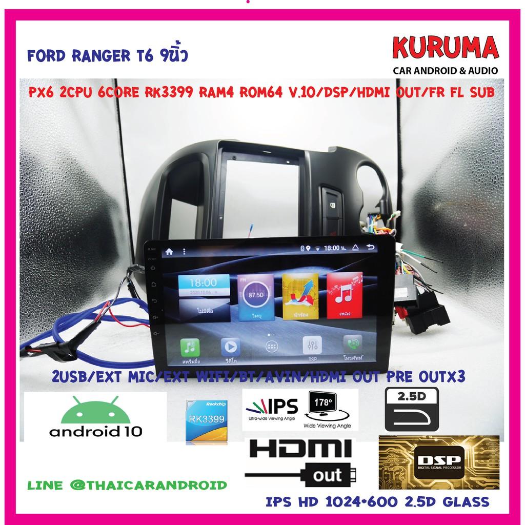 จอ Android Ford Ranger T6 9นิ้ว  IPS HD 2.5D PX6 2CPU 6CORE RAM4 ROM64 ANDROID 10 DSP HDMI OUT พร้อม canbus