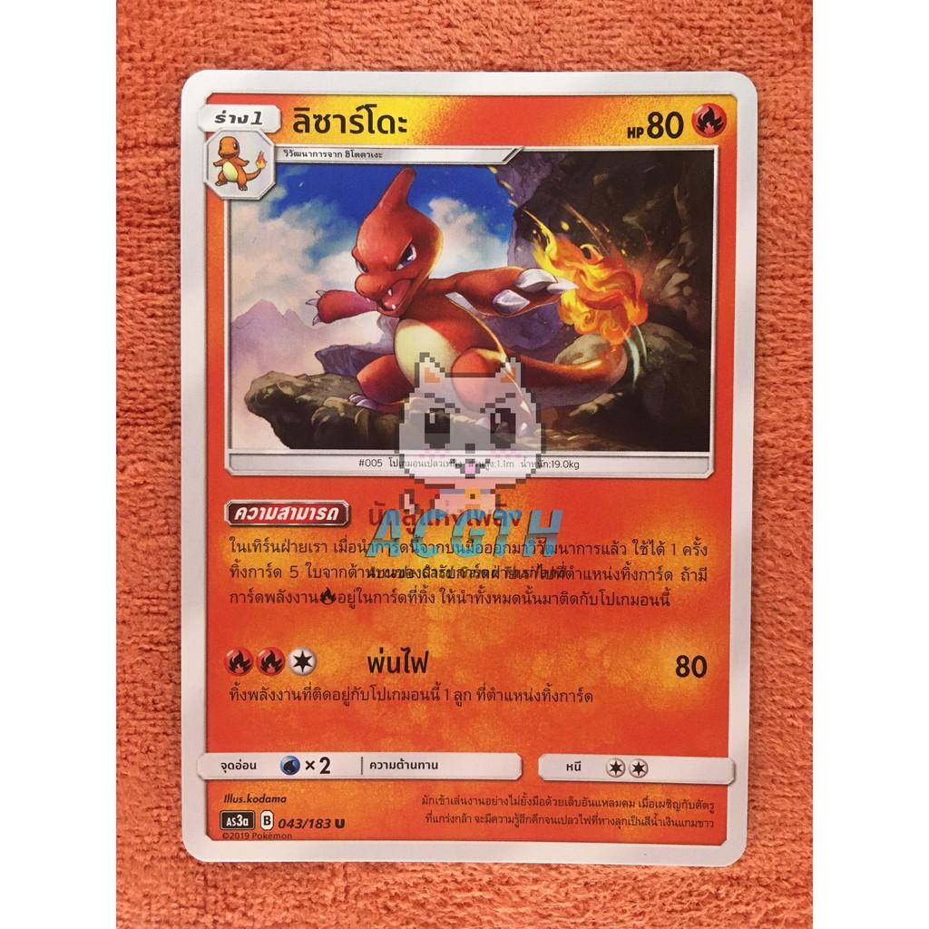 ลิซาร์โดะ ประเภท ไฟ (SD/C) ชุดที่ 3 (เงาอำพราง) [Pokemon TCG] การ์ดเกมโปเกมอนของเเท้