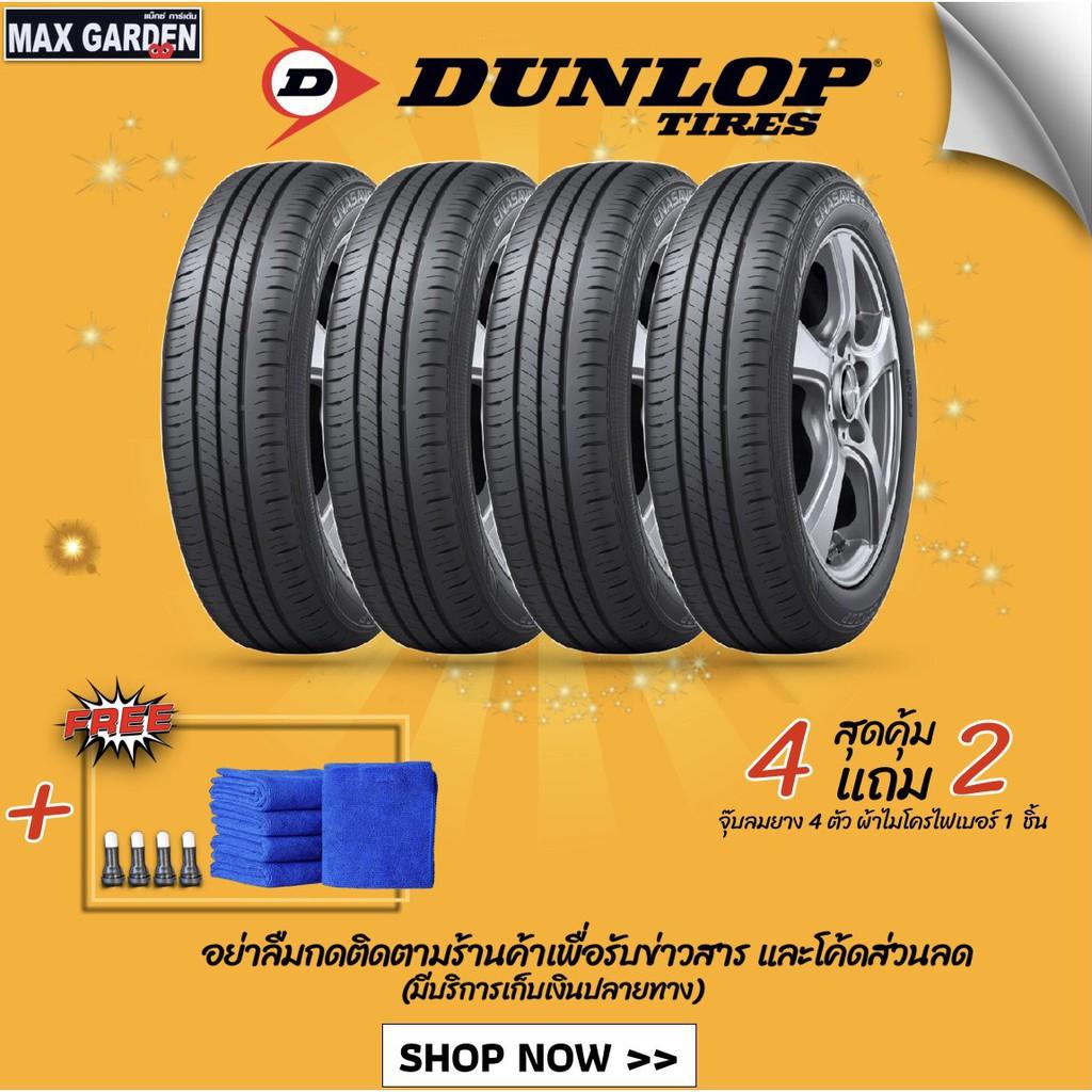 DUNLOP 215/50 R17 รุ่น EC300+🔥ด่วน🔥(ราคา 4 เส้น) ปี2021