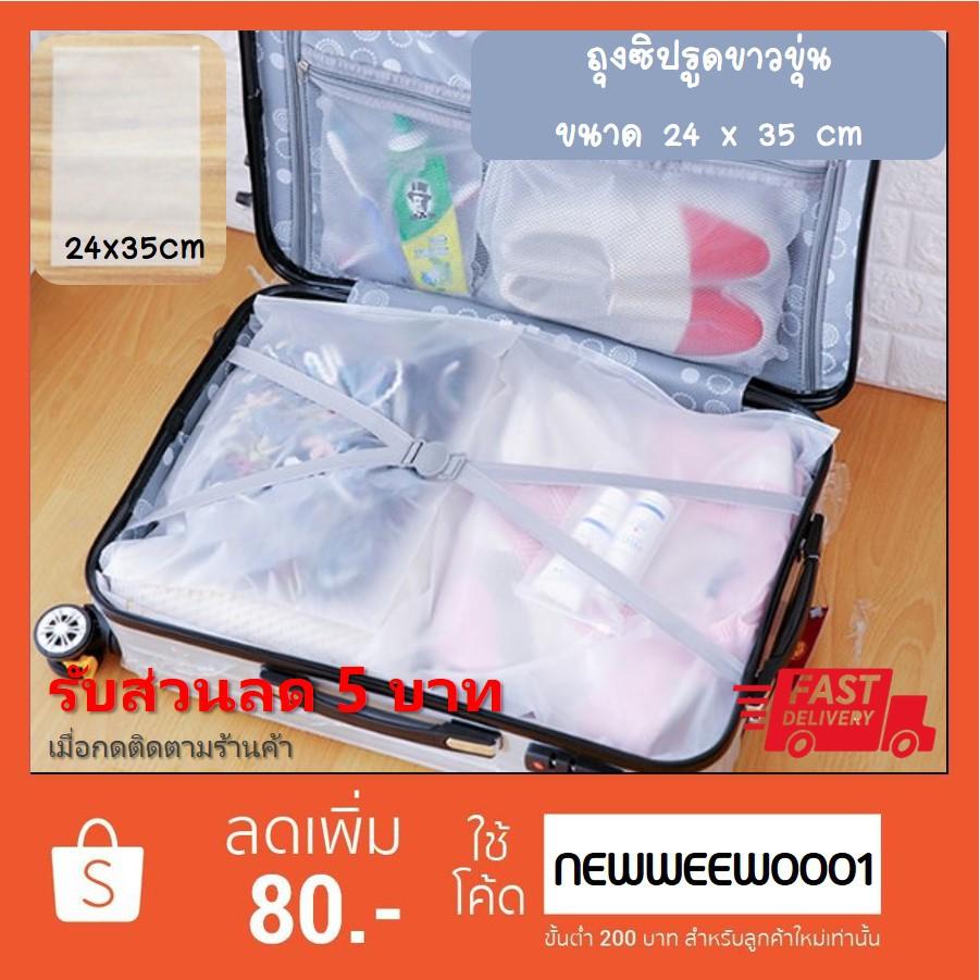 ถุงซิปรูด ถุงซิปล็อค มีรูระบายอากาศ ใส่ของใช้อเนกประสงค์ สำหรับเดินทาง จัดกระเป๋าเดินทาง สีขาวขุ่น ขขาด 24 x 35 cm