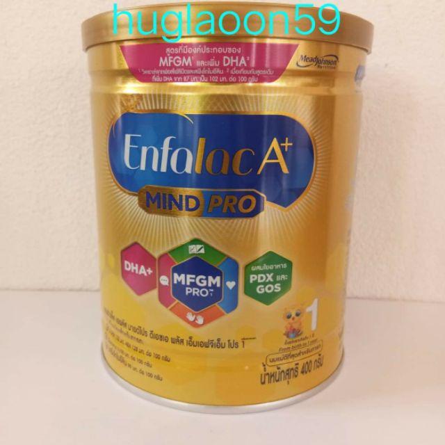 Enfalac A+สูตร1 ขนาด 400 กรัม โฉมใหม่