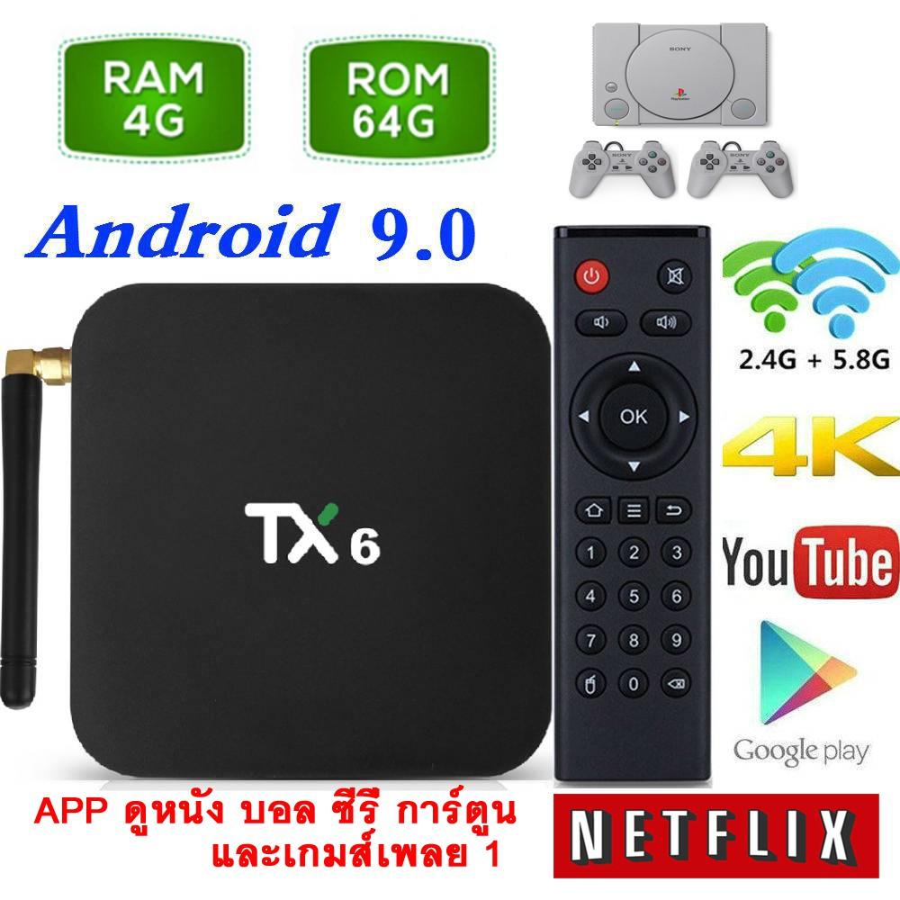 คุ้มสุด ! Tanix TX6 (64GB ROM ) AllwinnerH6 4GBRAM 5G WIFI 4K USB3 0  Android TV Box US plugins