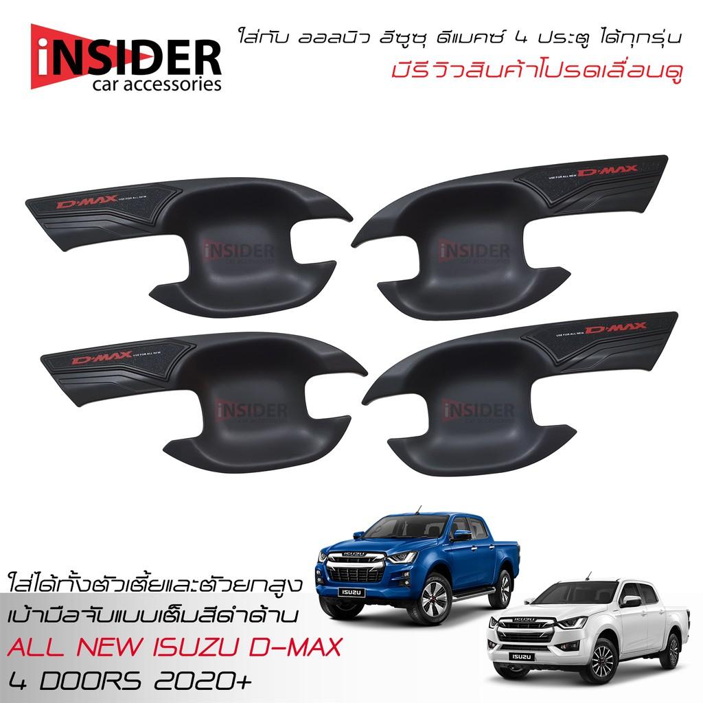 ISD เบ้ากันรอยมือเปิดประตู เบ้ามือจับสีดำด้าน ออลนิว อีซูซุ ดีแมคซ์ 4 ประตู 2020 All New ISUZU D-MAX Double Cab 4 Doors