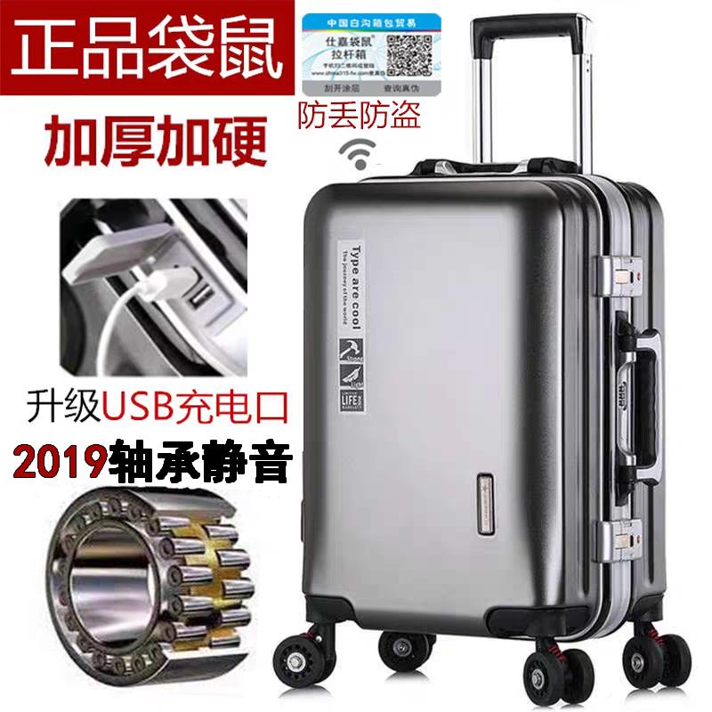 กระเป๋าเดินทางล้อลาก CODKangarooกระเป๋าอลูมิเนียมเฟรมรถเข็นล้อสากล20นักเรียนชายและหญิง24-กล่องรหัสผ่าน26ปี่เซียงซี28-นิ้