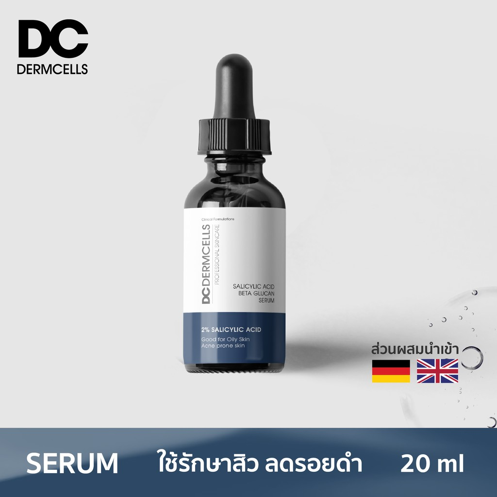 Dermcells Salicylic Acid + Beta Glucan Serum (เซรั่มแต้มสิว) 20 ml