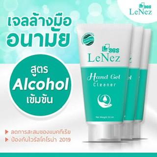เจลล้างมือ เจลแอลกอฮอล์ 50ml. LENEZ 365 hand gel