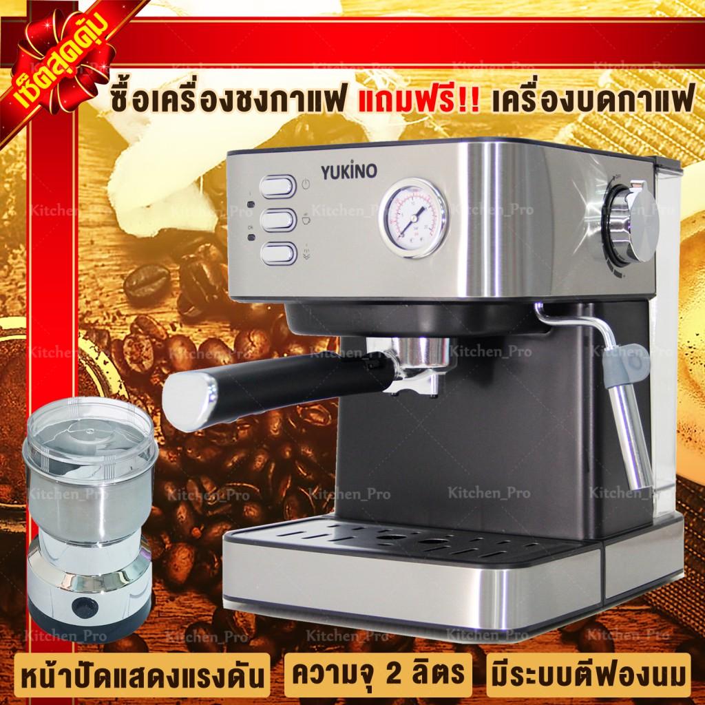 เครื่องชงกาแฟ เครื่องชงกาแฟสด  ที่ชงกาแฟ กาแฟ Coffee maker เครื่องชงกาแฟสดพร้อมทำฟองนมในเครื่องเดียว แถมฟรี!!! เครื่องบด