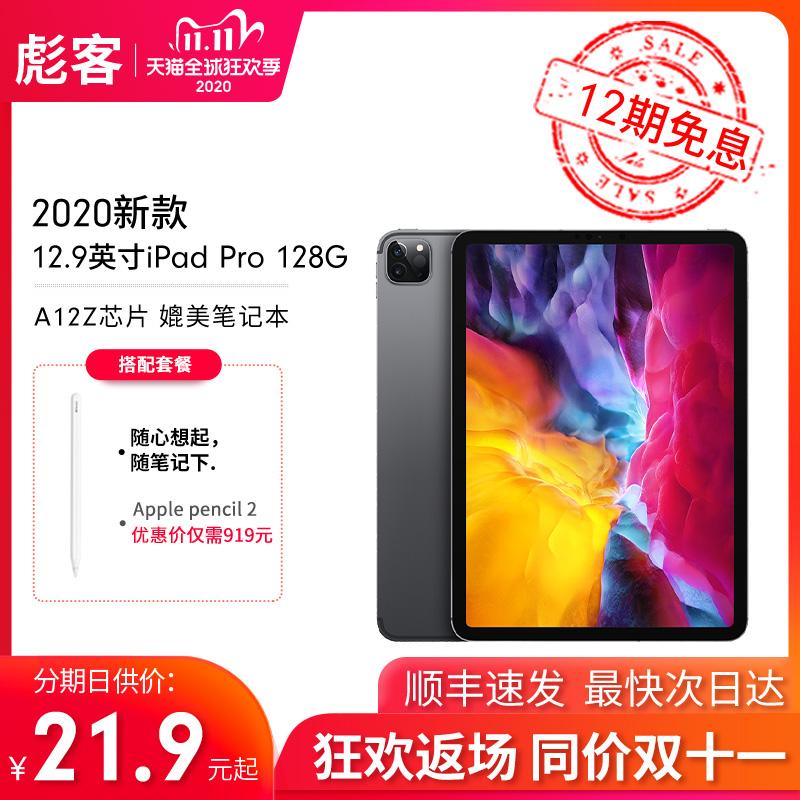 【12ดอกเบี้ยฟรี】2020ของใหม่Apple/แอปเปิล12.9นิ้วiPad Proสมาร์ทเต็มหน้าจอแท็บเล็ตแบบพกพาสัมผัสคอมพิวเตอร์เกมแท็บเล็ตแอปเปิ